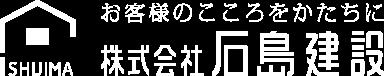 石島建設ロゴマーク